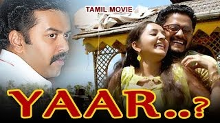 Yaar ?? A Suspense Thriller Tamil Full Length Movie