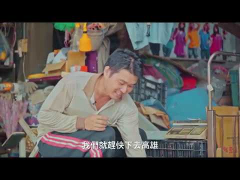 神農市集-完整版(影片長度:3分52秒)