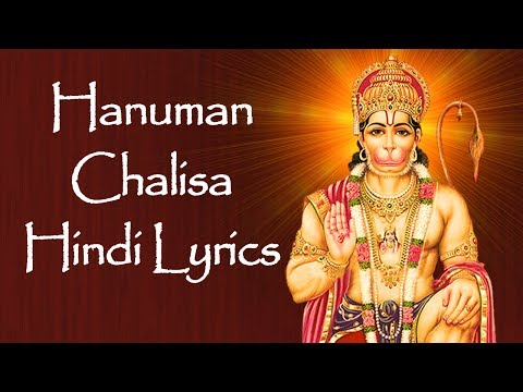 Hanuman Chalisa - Hindi Lyrics - Devotional Lyrics - the divine