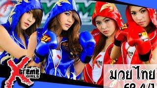 Thai Boxing แม่ไม้มวยไทยจาก 4 สาวสวยสุดเซ็กซี่ Ep.4-1
