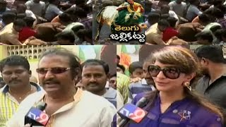 Mohan Babu & Manchu Lakshmi speak after watching Jalli..