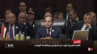 القادة العرب يعلنون استعدادهم لتحقيق مصالحة تاريخية مشروطة مع إسرائيل