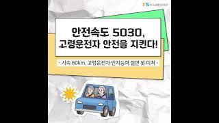 안전속도 5030, 고령운전자와 고령 보행자의 안전을 지킨다!