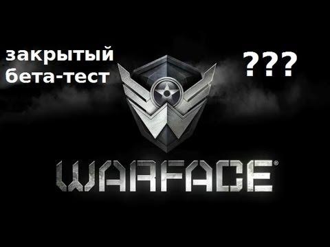 Рэмбо охотник! (бета-тест WarFace)