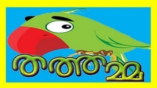 Thathamma - Malayalam Kids Video