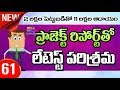 Trending best home based industry textile Business Project Report full details in Telugu 61