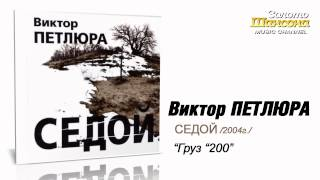 Виктор Петлюра - Груз 200