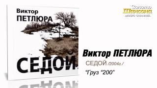 Виктор Петлюра - Груз 000