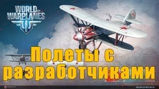 Полеты с разработчиками / World of Warplanes / Ролики