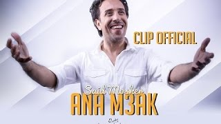 سعيد موسكر يطلق فيديو طليب جديد بعنوان أنا معاك  
