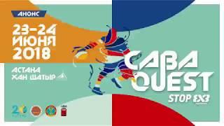 Анонс ФИБА Азия Квест 3х3 2018