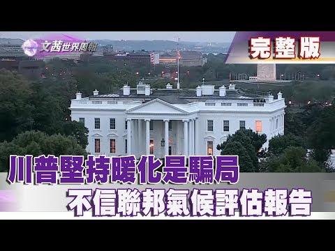 2018.12.08《文茜世界周報》第二部分讲华为