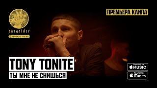 Tony Tonite - Ты мне не снишься Скачать клип, смотреть клип, скачать песню