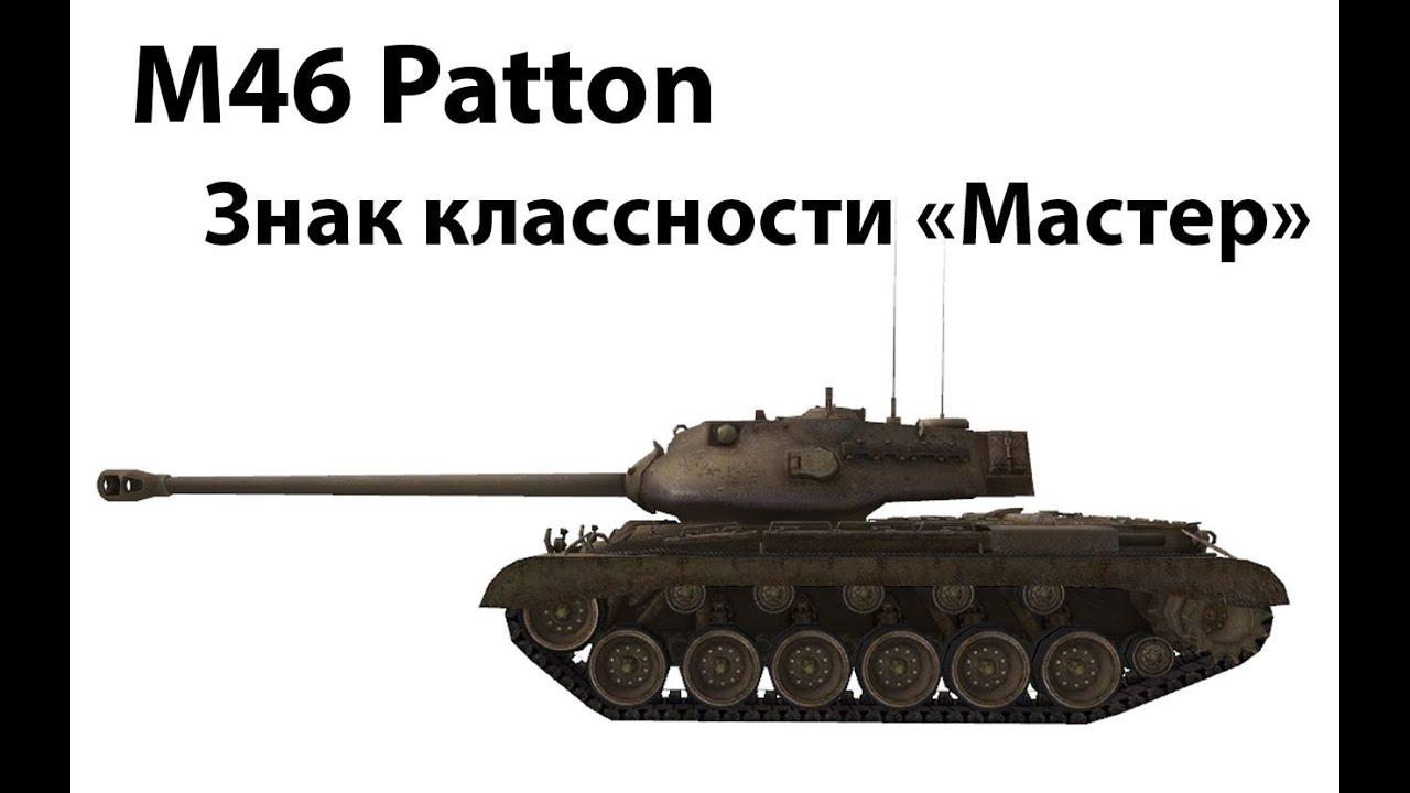 M46 Patton - Мастер