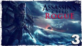 Assassin's Creed Rogue. #3: Лудильщик, моряк, солдат, шпион.