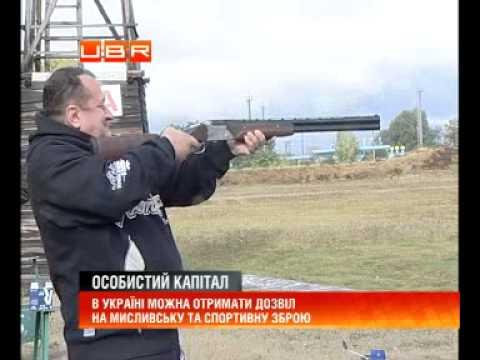 Хочеш зброю?