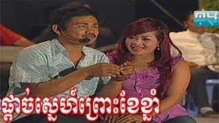 Khmer Peakmi Comedy - Phdach Snea Prous Khe Chhnam at MyTV Som Nerch Tam Phum