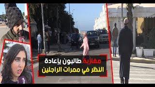 بالفيديو..مع فرض غرامة 25 درهم ..مغاربة يطالبون يإعادة النظر في ممرات الراجلين ...أغلبية الممرات كاينين قدام القهاوي وهاذشي كايخلينا نقطعو من بلايص أخرين |