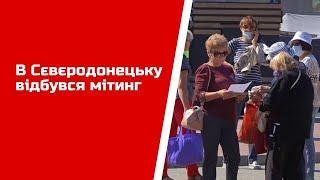 В Северодонецке прошел митинг за отставку главы ЛОГА