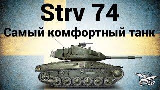 Strv 74 - Самый комфортный танк