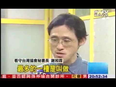 看守台灣 - YouTube