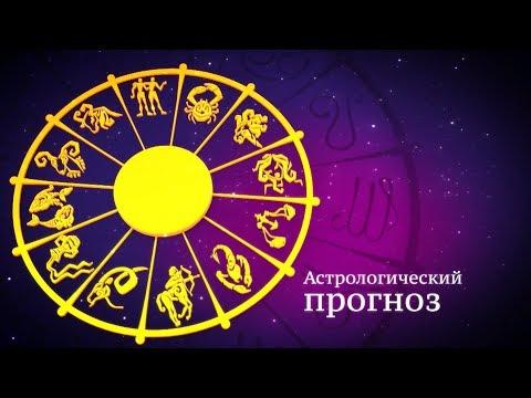 Гороскоп на 5 июня (видео)