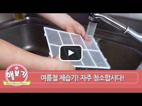 여름철 제습기 청소하는 방법! [해보기]