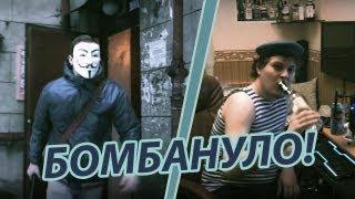 Ник Черников - БОМБАНУЛО