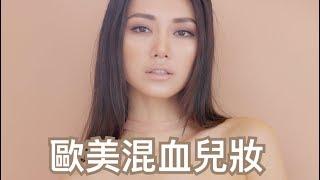 Europe Mix Make Up(with subs)利用化妝提升五官精緻度!歐美混血兒妝 - make up tutorial | 倪晨曦misselvani
