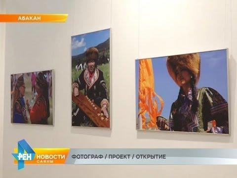 ФОТОГРАФ / ПРОЕКТ / ОТКРЫТИЕ