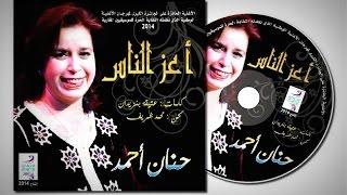 بمناسبة عيد الأم.. أغنية جميلة للفنانة حنان أحمد بعنوان أعز الناس |
