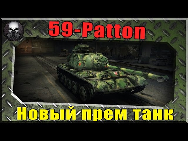 Обзор среднего танка 59 Паттон от dmitryamba в World of Tanks (0.9.10)