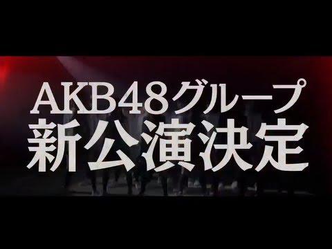 AKB48グループ新公演決定のお知らせ / AKB48[公式]