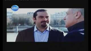 Kalam Ennas - PM Saad Hariri & Marcel Ghanem