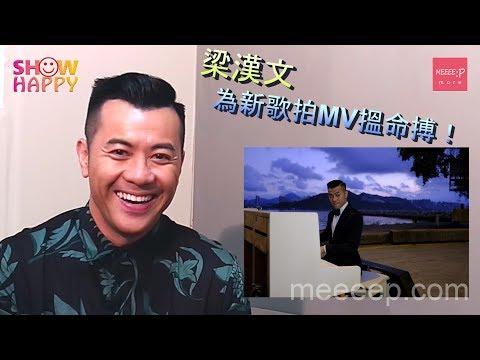 梁漢文拍《纏綿朋友》 MV搵命搏