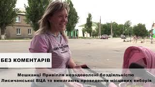 Мешканці Привілля незадоволені бездіяльністю Лисичанської ВЦА  та вимагають місцевих виборів