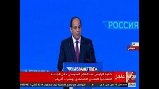 كلمة الرئيس السيسي خلال الجلسة الافتتاحية