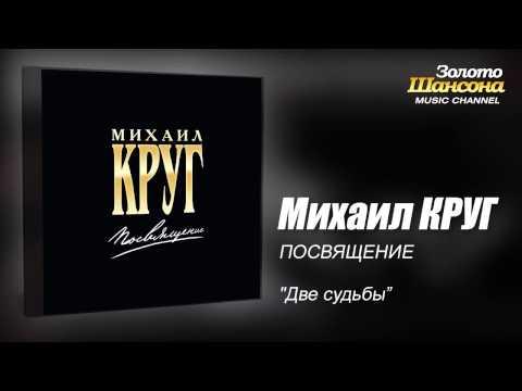 Клипы Михаил Круг - Две судьбы смотреть клипы