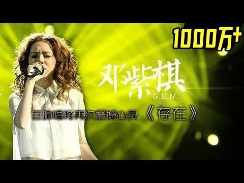 我是歌手-第二季-第2期-邓紫棋《存在》-【湖南卫视官方版1080P】20140110