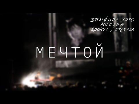 Клипы Земфира - Мечтой (live) смотреть клипы