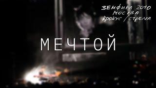 Земфира - Мечтой (live)