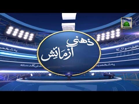 Zehni Azmaish Season 3 Ep#01 - Karachi Makki vs Hyderabad Makki (Knockout Round)