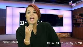 شوف صحتك مع دوك نسرين: سولو على أي مشكل صحي كاتعانيو منو.. |