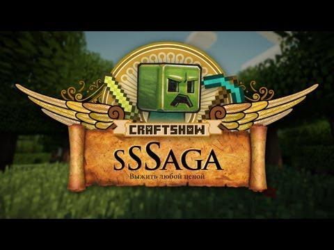 ssSaga: Мистический остров (1 серия)