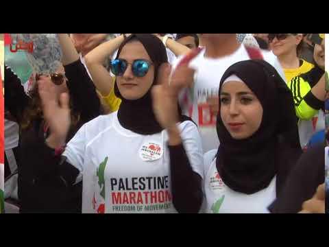 """بيت لحم تستضيف ماراثون فلسطين الدولي السادس """"اركضوا للحرية"""""""