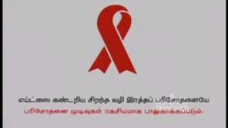Aids Essays