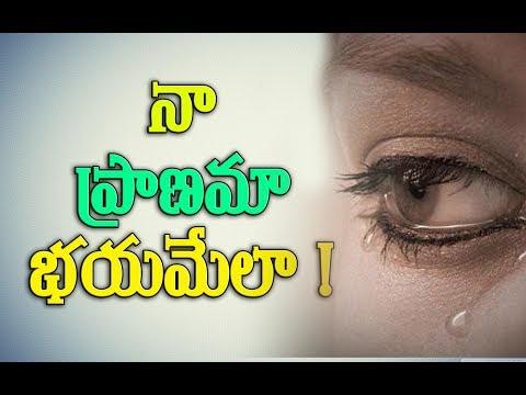 నా ప్రాణమ దిగులేలా//Suman Ravada Songs//Letest telugu Christian 2017 Songs//Nefficba
