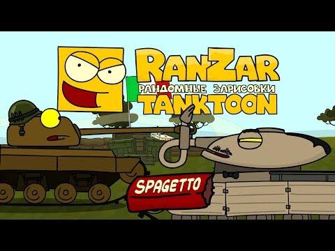 Tanktoon - Spagetto