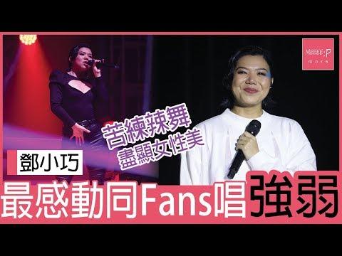 鄧小巧處女騷大跳辣舞 最感動同Fans合唱《強弱》