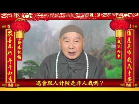 Lời Chúc Tết Xuân Bính Thân 2016 -  Hoà Thượng Tịnh Không